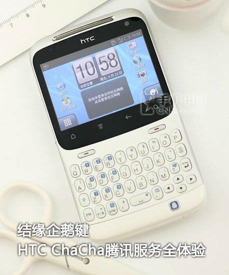 结缘企鹅键 HTC ChaCha腾讯服务全体验