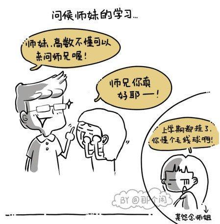 高校里的爱恨情仇!搞笑漫画话开学那些事动态唐唐表情包图片