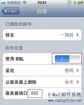 Iphone手机企业邮箱设置 九步轻松搞定