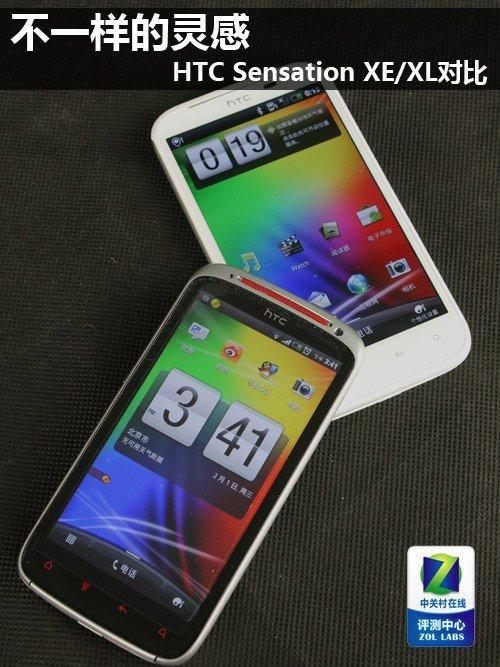 不一样的灵感 HTC Sensation XE/XL对比