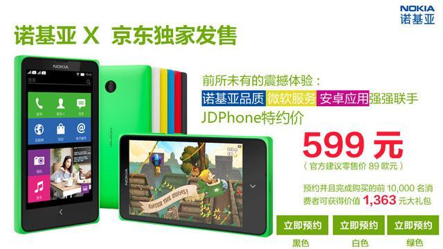 诺基亚X定价599元 行货将内置乐蛙OS界面