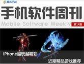 手机软件周刊第14期