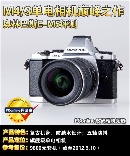 M4/3相机巅峰之作 奥林巴斯E-M5评测