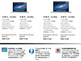 新MacBook Pro配置升级售价不变