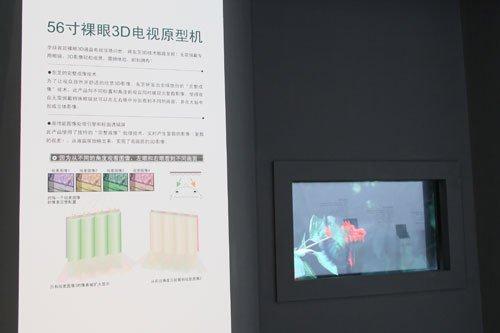 东芝首款56寸裸眼3D电视原型机亮相