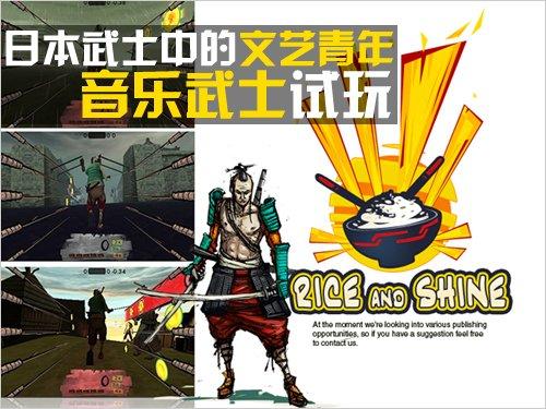 日本武士中的文艺青年 Android游戏音乐武士