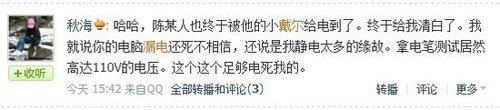 微博用户称戴尔本漏电:测试电压110伏