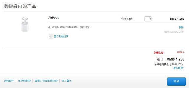 苹果AirPods耳机终于开卖 1288元一周后到货