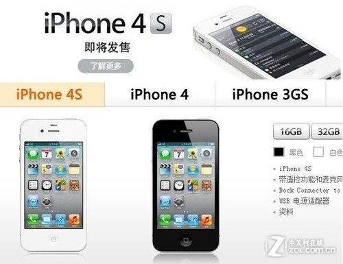 多渠道发力 行货iPhone4S预售信息汇总