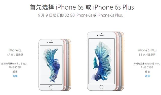 iPhone 6s和6s plus新增32G版本 4588元起售