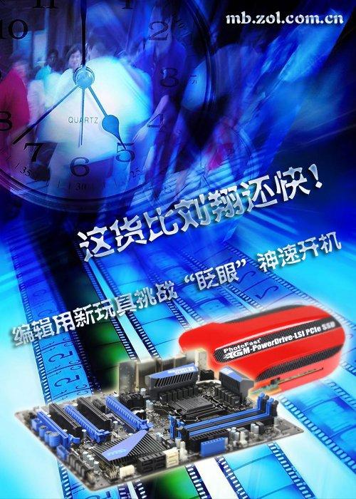 Z68+SSD挑战10秒开机 PCI-E3.0性能突出