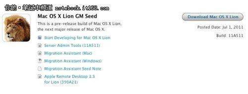 Mac OS X系统Lion到达Gold Master阶段