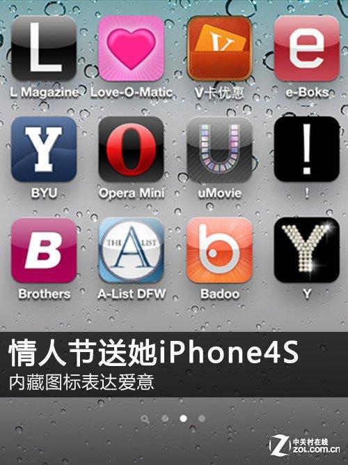 情人节送她iPhone4S 内藏图标表达爱意