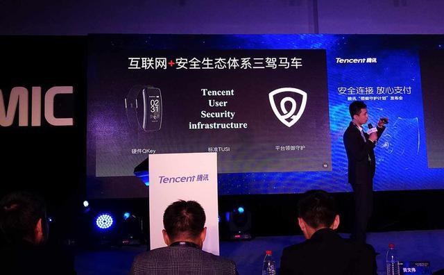 腾讯推Qkey安全手环 主打免密支付和身份认证