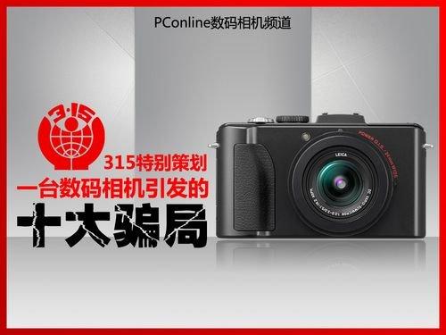 315特别策划 一台相机引发的十大骗局