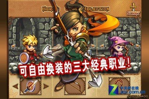 iOS游戏推荐:三大经典职业挑战勇者法则