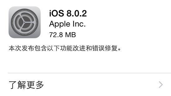 苹果发布iOS 8.0.2更新 用户可自行降级至前代