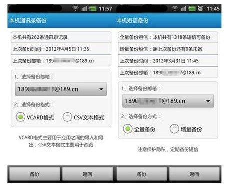让移动办公更轻松--微邮v2.6.1官方更新发布
