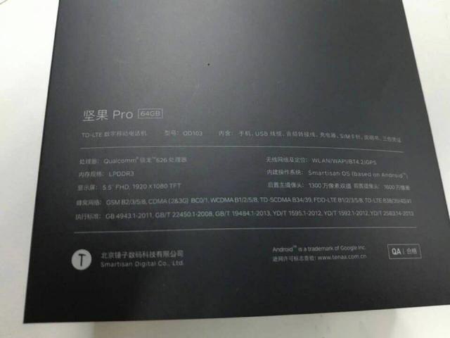 疑似坚果Pro包装谍照曝光 骁龙626+13MP双摄