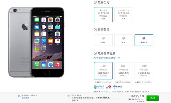 国行苹果iPhone 6开启预售 用户最早17号收货