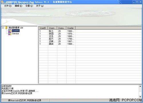 北亚时代首批数据恢复软件取得著作权