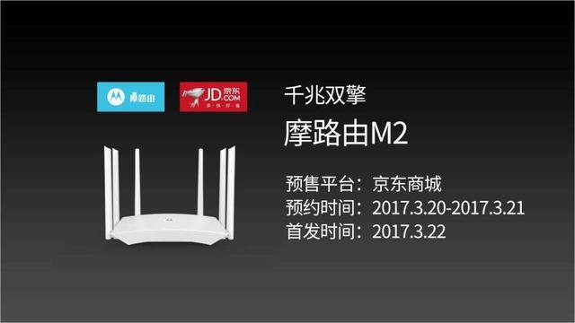 摩托罗拉发布摩路由M2 配备6天线可实现千兆5G体验