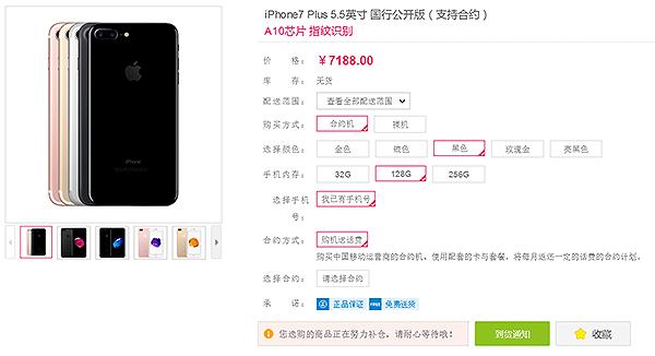 iPhone 7 Plus移动合约机