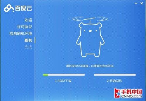 在线下载一键刷机 百度云ROM正式发布