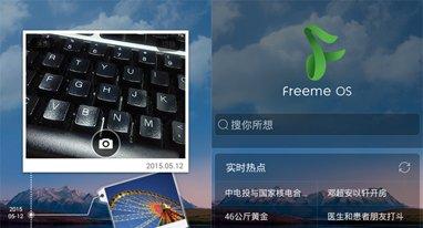 Freeme OS评测:插件有特色 适配机型小众