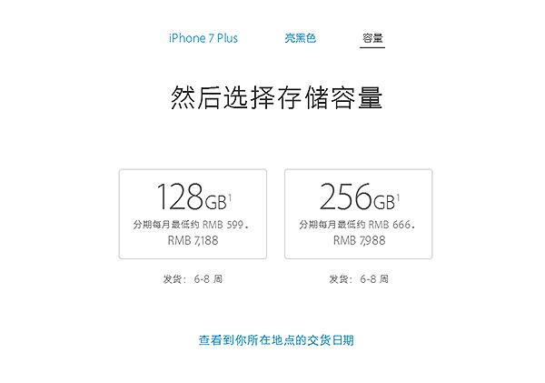 iPhone 7开卖30天观察 256GB金色比官网低1200