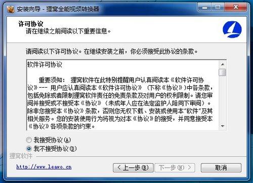 狸窝全能视频转换器的使用_ 编辑转换为手机、mp4机等移动