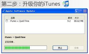 第二步:升级iTunes