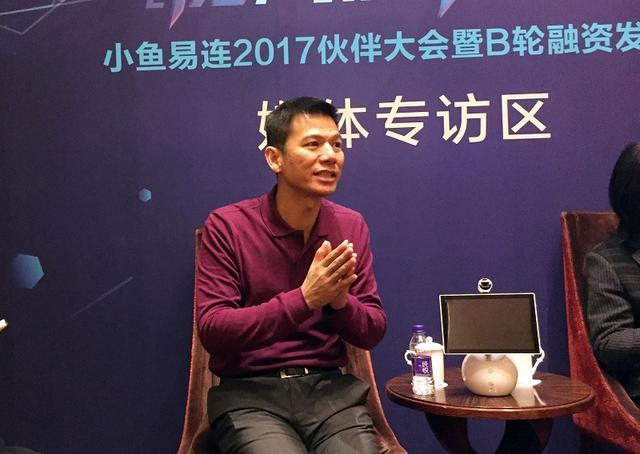 """小鱼易连CEO:传统云视频技术商用环境下简直""""裸奔"""""""