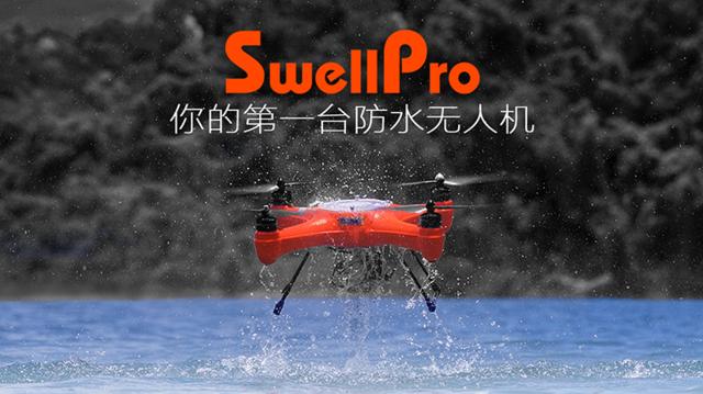 【寒武】斯威普防水无人机发布 可以雨天飞行