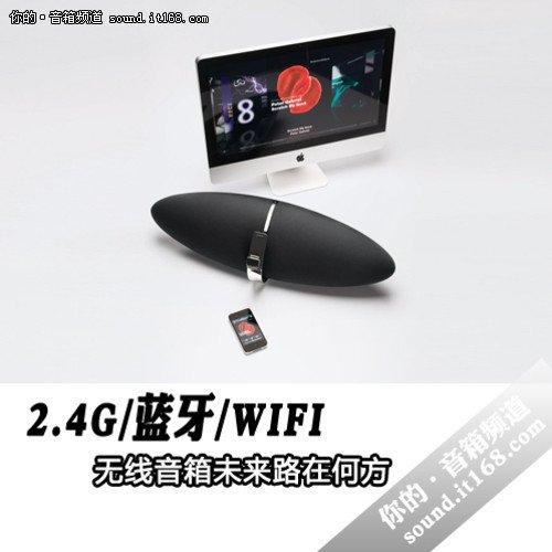 2.4G/蓝牙/WIFI 无线音箱未来路在何方