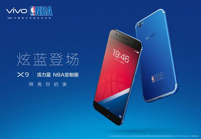 vivo又发布了一款NBA定制版手机 这次是X9活力蓝