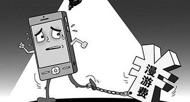 我要问数码:为什么取消手机漫游费这么难?