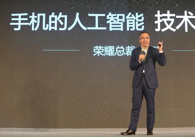 荣耀总裁赵明:手机的人工智能技术突围