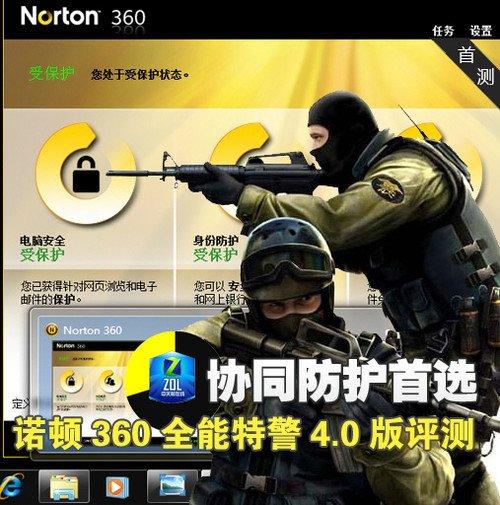 协同防御首选 诺顿360全能特警4.0评测