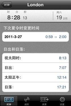 环球旅行好帮手 iPhone软件世界时钟