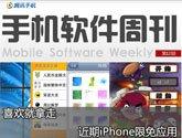 手机软件周刊第12期
