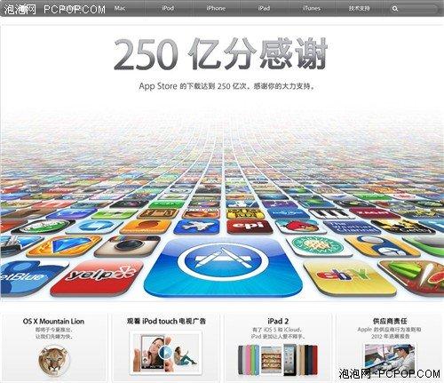AppStore下载破250亿次!中奖名单待定