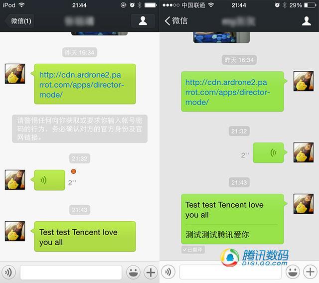 微信iOS版升级:当面暗号建群 收藏可设标签