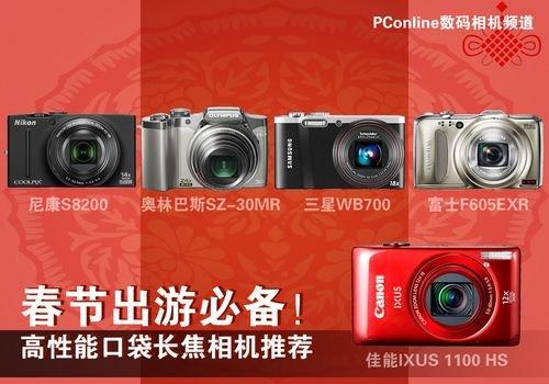 春节出游必备 高性能口袋长焦相机推荐