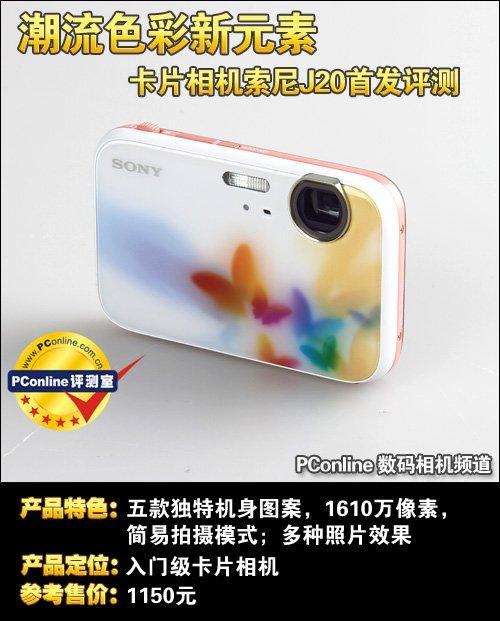 潮流色彩元素 索尼新卡片相机J20评测