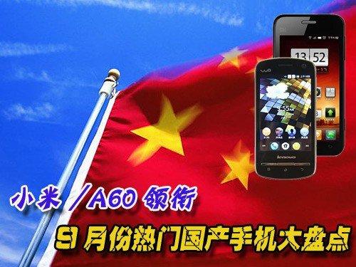 小米/A60领衔 9月热门国产手机大盘点