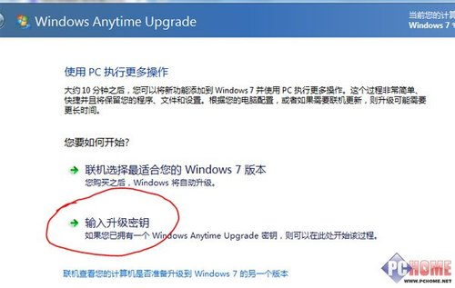 升级下载不求人 教你如何升级Windows7