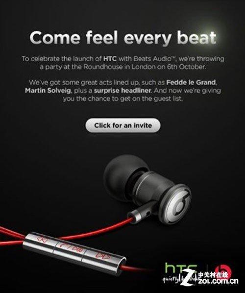 HTC Beats Audio聚会 神秘机型将现身