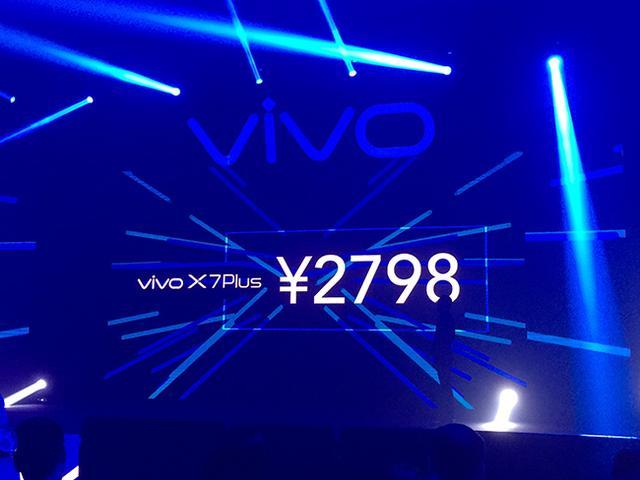 vivo X7 Plus售价2798 其实我是来看宋钟基的