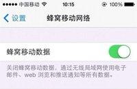港版iPhone 5s现在能直接用中移动4G